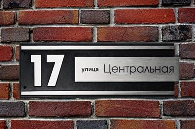 """Адресная табличка """"ЦЕНТРАЛЬНАЯ"""""""